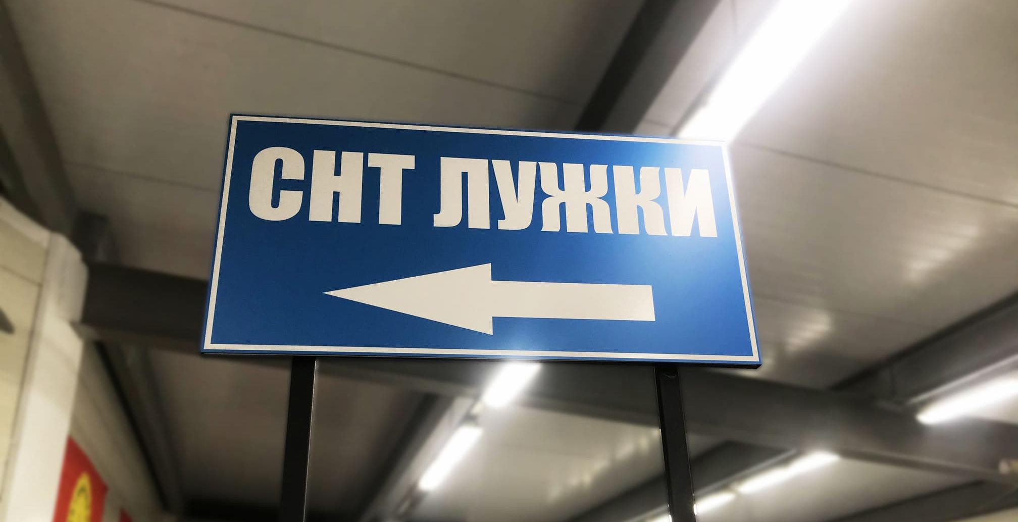 """Указатель """"СНТ Лужки"""""""